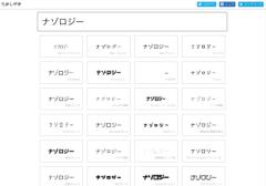 日本語のフリーフォント50種以上を一度にプレビューできるサイト「ためしがき」が公開!の画像 2/3