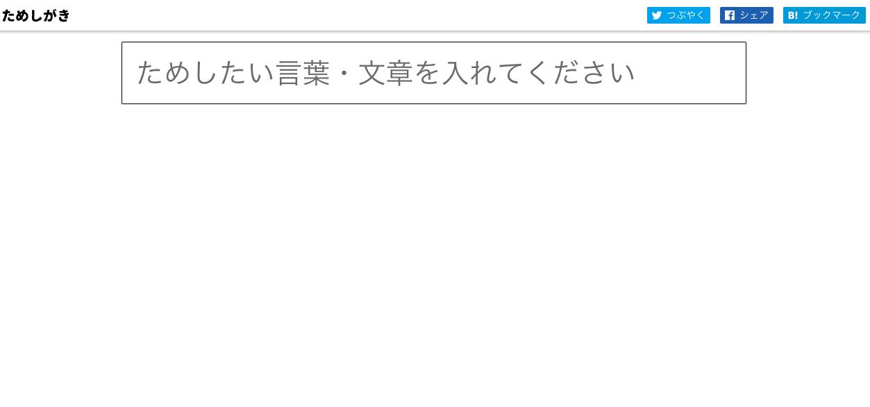 日本語のフリーフォント50種以上を一度にプレビューできるサイト「ためしがき」が公開!の画像 1/3