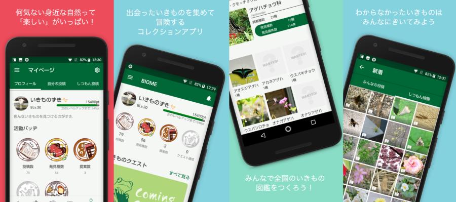 レア生物ゲットだぜ!ゲーム感覚で生物をコレクションできるアプリ「バイオーム」が登場!