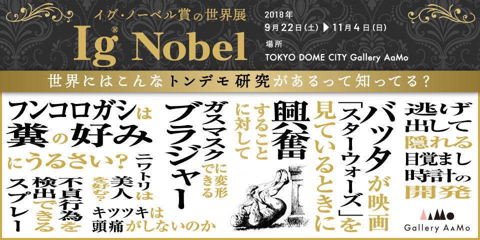 タイトルだけで笑える。世界初の「イグ・ノーベル賞」公式展覧会『イグ・ノーベル賞の世界展』が日本で開催!
