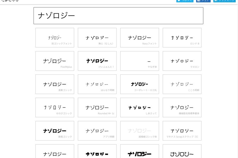 日本語のフリーフォント50種以上を一度にプレビューできるサイト「ためしがき」が公開!