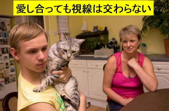 猫の「そっけない」視線が自閉症の子供にとっては大親友の条件だった