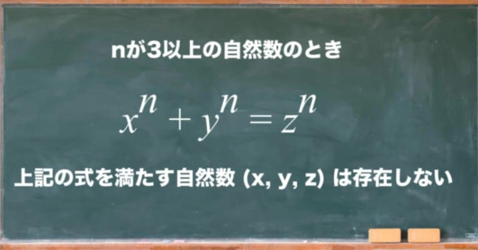 「フェルマーの最終定理」解決の裏に潜む数学ドラマ【前編】