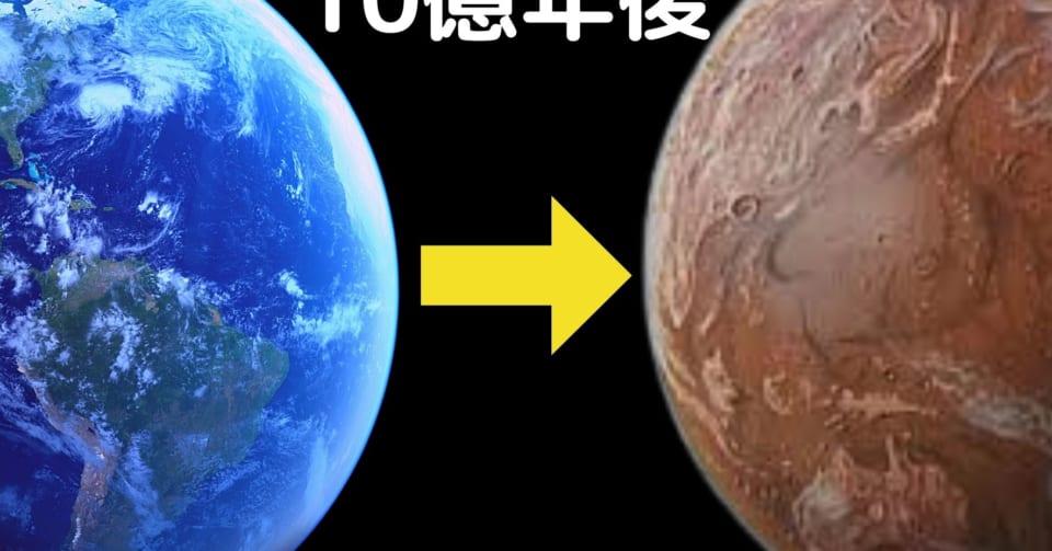 地球上の酸素は10億年後に失われ「生命は絶滅する」と判明 (3/13)